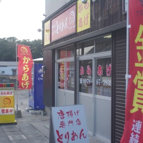 Who is とりあん安岐店(Fried chicken shop TORIAN_AKI)?