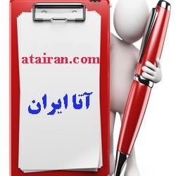 Who is Ata Iran?