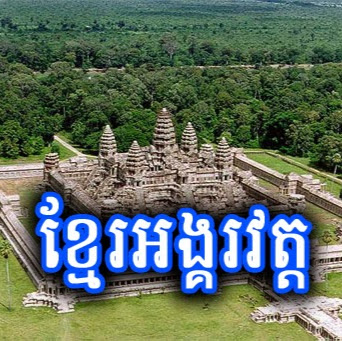 Who is Khmer Angkor Wat?