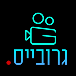 Who is ‫יהודה גרובייס‬‎?