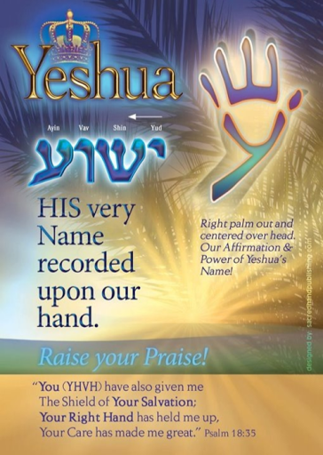 Who is Yahushua יְשׁוּעָה my KING?