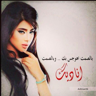 ‫هدوء فتاة شقيه‬‎ about, contact, instagram, photos