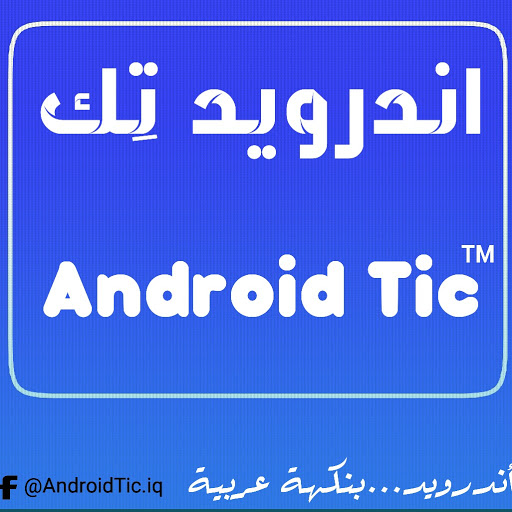 Who is ‫اندرويد تك// Android Tic‬‎?