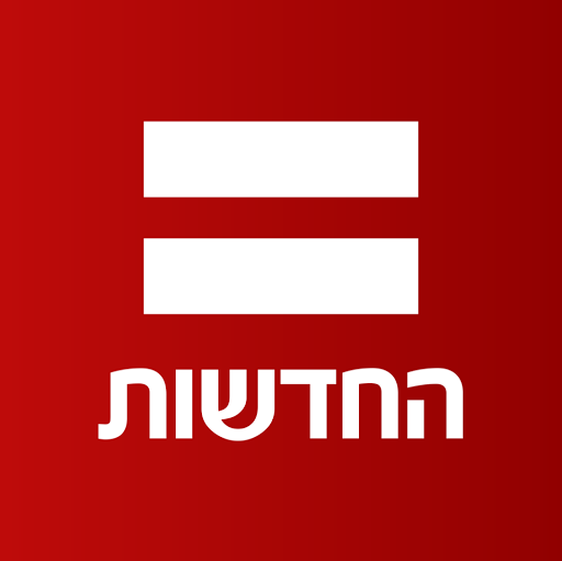 ‫חדשות 2‬‎ instagram, phone, email