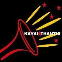 kayal thanthi instagram, phone, email