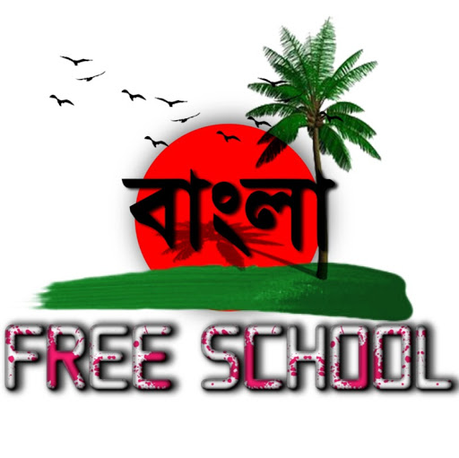 Bangla Free School instagram, phone, email