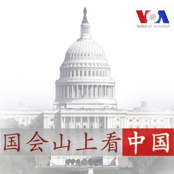 Congress VOA