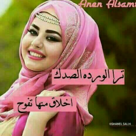 Who is ‫لصمتي حكايه‬‎?