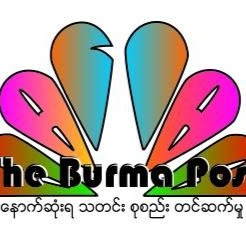 Who is burma post?