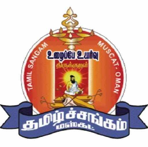 Who is Muscat Tamil Sangam?